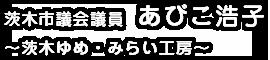 あびこ浩子「茨木ゆめ・みらい工房」