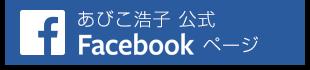 あびこ浩子 公式Facebookページ