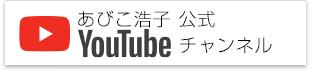 あびこ浩子 公式Youtubeチャンネル