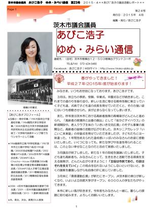最新号 : ゆめ・みらい通信(第24号)2015年04月号