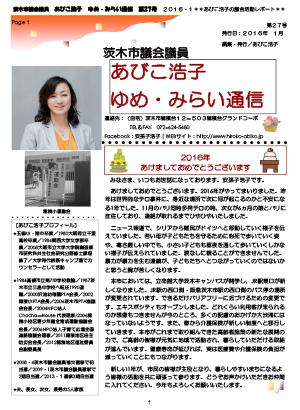 最新号 : ゆめ・みらい通信(第27号)2016年01月号