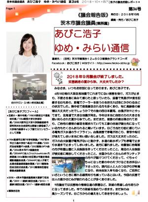 最新号 : ゆめ・みらい通信(第36号)2018年10月号