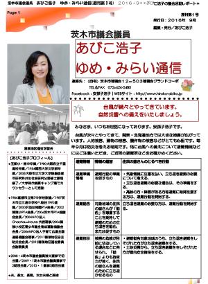 最新号 : 週刊 ゆめ・みらい通信(第1号)2016年09月号