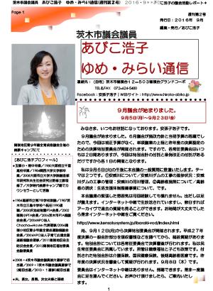 最新号 : 週刊 ゆめ・みらい通信(第2号)2016年09月号