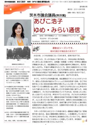 最新号 : 週刊 ゆめ・みらい通信(第6号)2016年10月号