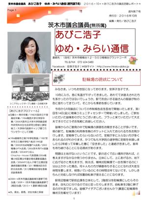 最新号 : 週刊 ゆめ・みらい通信(第7号)2016年10月号