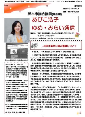 最新号 : 週刊 ゆめ・みらい通信(第8号)2016年10月号