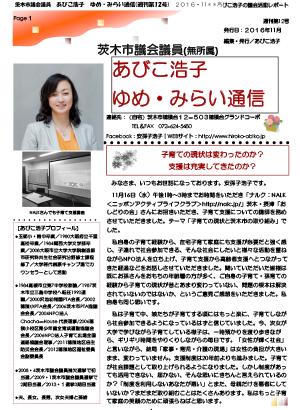 最新号 : 週刊 ゆめ・みらい通信(第12号)2016年11月号