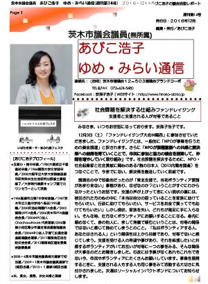 最新号 : 週刊 ゆめ・みらい通信(第14号)2016年12月号