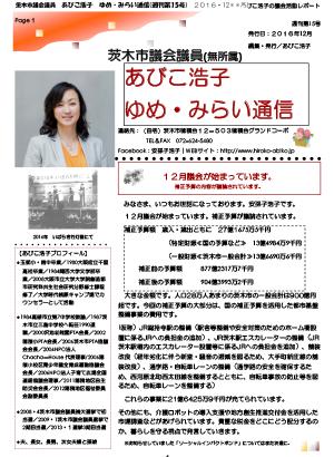 最新号 : 週刊 ゆめ・みらい通信(第15号)2016年12月号