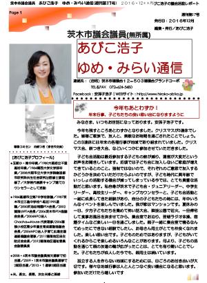 最新号 : 週刊 ゆめ・みらい通信(第17号)2016年12月号
