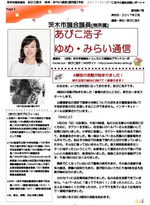 最新号 : 週刊 ゆめ・みらい通信(第19号)2017年2月号