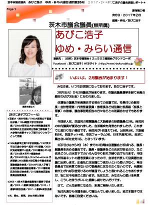 最新号 : 週刊 ゆめ・みらい通信(第20号)2017年2月号