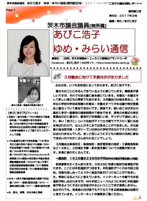 最新号 : 週刊 ゆめ・みらい通信(第22号)2017年3月号