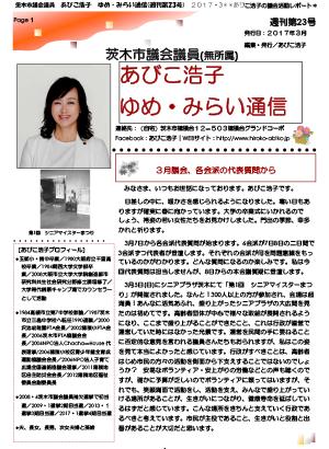 最新号 : 週刊 ゆめ・みらい通信(第23号)2017年3月号