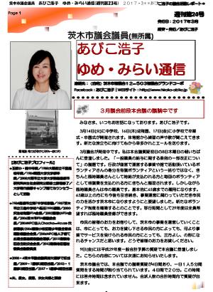 最新号 : 週刊 ゆめ・みらい通信(第24号)2017年3月号