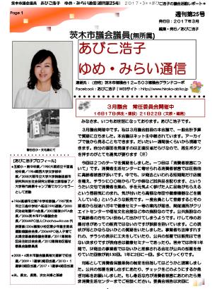 最新号 : 週刊 ゆめ・みらい通信(第25号)2017年3月号