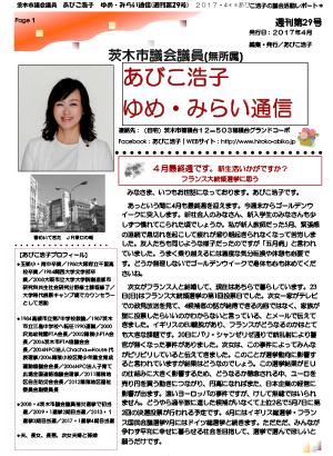 最新号 : 週刊 ゆめ・みらい通信(第29号)2017年4月号