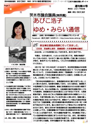 最新号 : 週刊 ゆめ・みらい通信(第33号)2017年5月号
