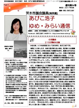 最新号 : 週刊 ゆめ・みらい通信(第36号)2017年6月号