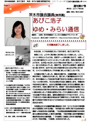 最新号 : 週刊 ゆめ・みらい通信(第37号)2017年6月号