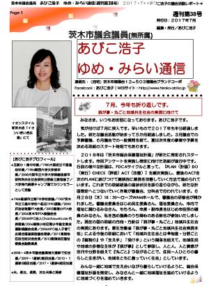 最新号 : 週刊 ゆめ・みらい通信(第38号)2017年7月号