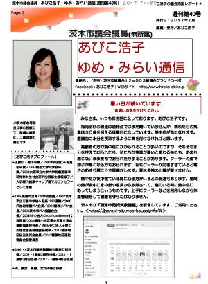 最新号 : 週刊 ゆめ・みらい通信(第40号)2017年7月号