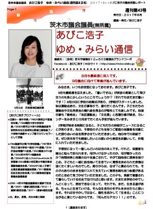 最新号 : 週刊 ゆめ・みらい通信(第43号)2017年8月号