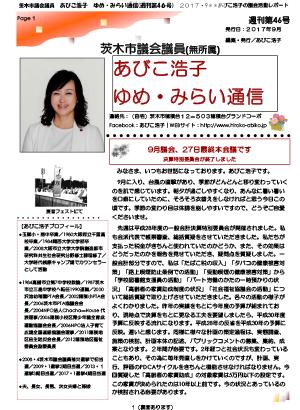 最新号 : 週刊 ゆめ・みらい通信(第46号)2017年9月号
