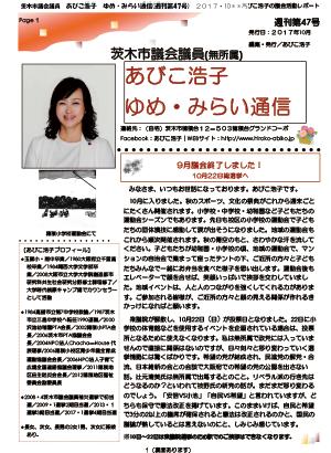 最新号 : 週刊 ゆめ・みらい通信(第47号)2017年10月号