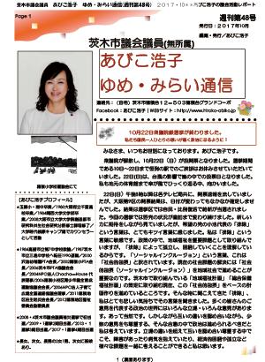 最新号 : 週刊 ゆめ・みらい通信(第48号)2017年10月号