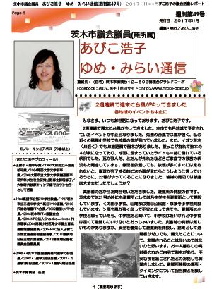最新号 : 週刊 ゆめ・みらい通信(第49号)2017年11月号