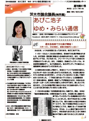 最新号 : 週刊 ゆめ・みらい通信(第51号)2017年11月号