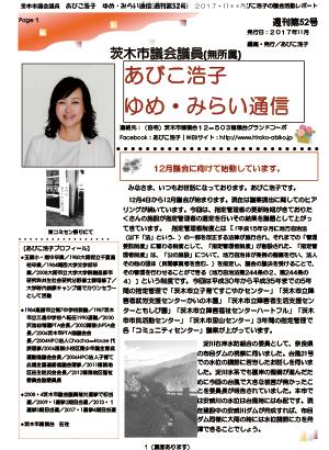 最新号 : 週刊 ゆめ・みらい通信(第52号)2017年11月号