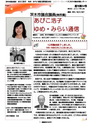 最新号 : 週刊 ゆめ・みらい通信(第54号)2017年12月号