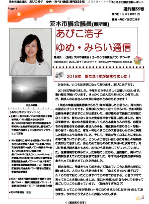 最新号 : 週刊 ゆめ・みらい通信(第55号)2018年01月号