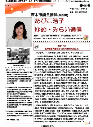 最新号 : 週刊 ゆめ・みらい通信(第57号)2018年01月号