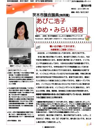 最新号 : 週刊 ゆめ・みらい通信(第58号)2018年01月号