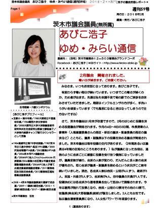 最新号 : 週刊 ゆめ・みらい通信(第59号)2018年02月号