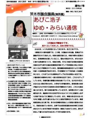 最新号 : 週刊 ゆめ・みらい通信(第61号)2018年03月号
