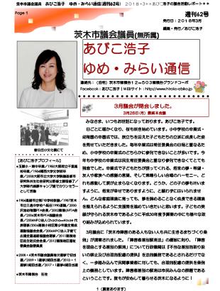 最新号 : 週刊 ゆめ・みらい通信(第62号)2018年03月号
