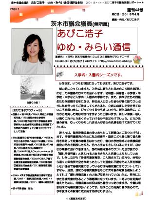 最新号 : 週刊 ゆめ・みらい通信(第64号)2018年04月号