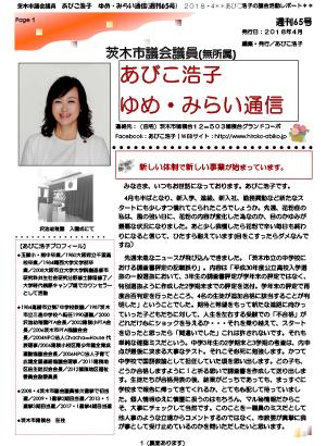 最新号 : 週刊 ゆめ・みらい通信(第65号)2018年04月発行