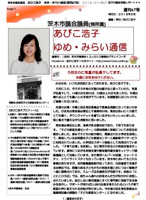 最新号 : 週刊 ゆめ・みらい通信(第67号)2018年05月号