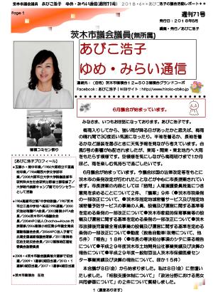 最新号 : 週刊 ゆめ・みらい通信(第71号)2018年06月号