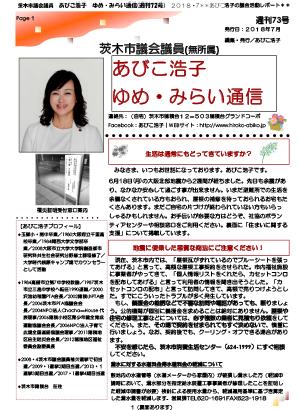 最新号 : 週刊 ゆめ・みらい通信(第73号)2018年07月号