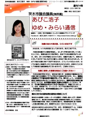 最新号 : 週刊 ゆめ・みらい通信(第74号)2018年07月号