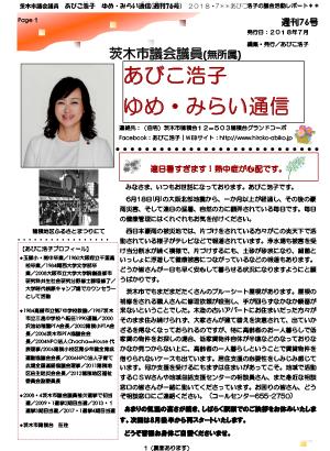 最新号 : 週刊 ゆめ・みらい通信(第76号)2018年07月号