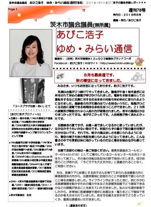 最新号 : 週刊 ゆめ・みらい通信(第78号)2018年08月号