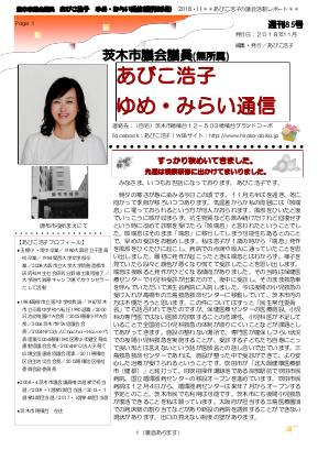 最新号 : 週刊 ゆめ・みらい通信(第85号)2018年11月号